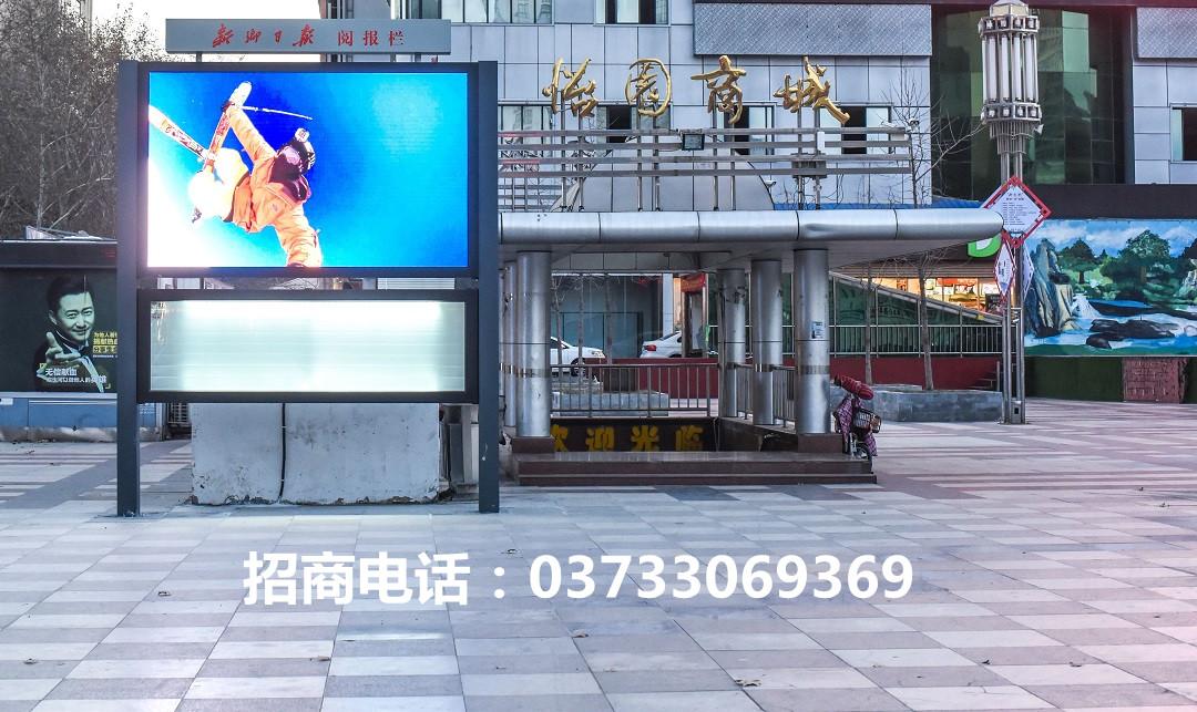 新乡户外电子屏广告招商新乡市区户外电子屏广告价格新乡户外led电子屏广告投放